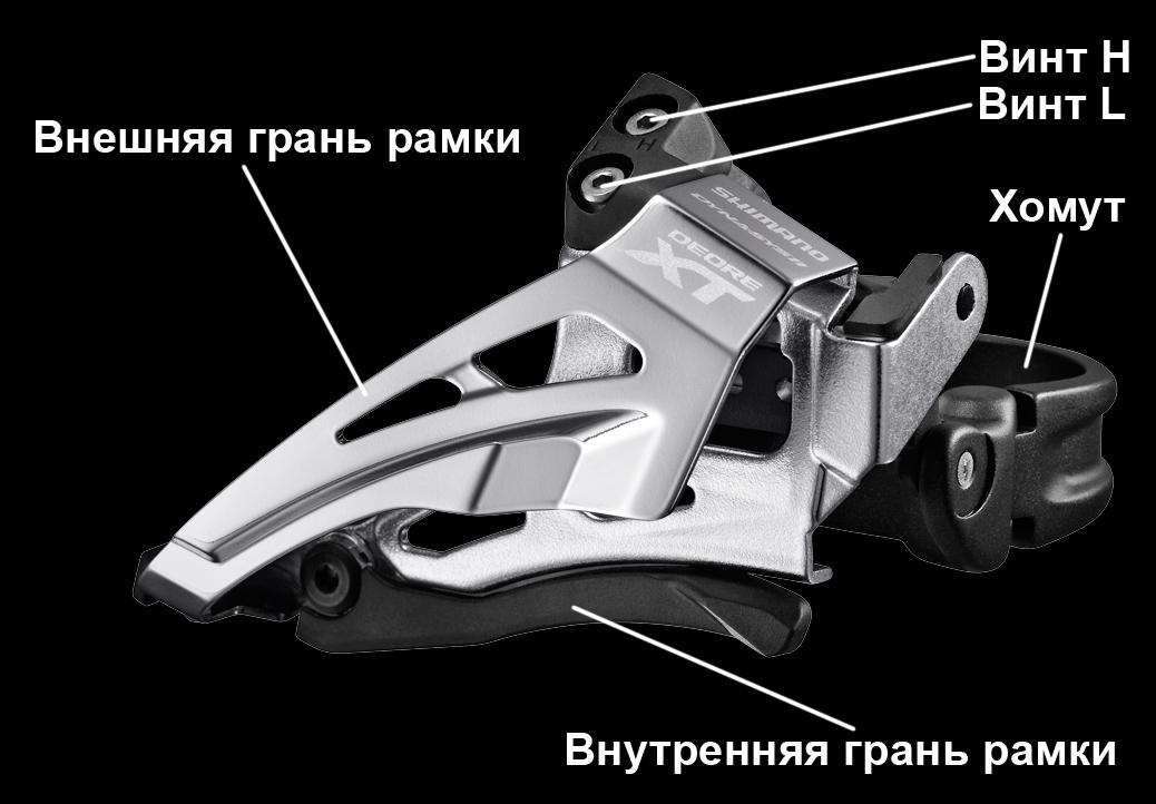 Настройка переднего переключателя скоростей велосипеда