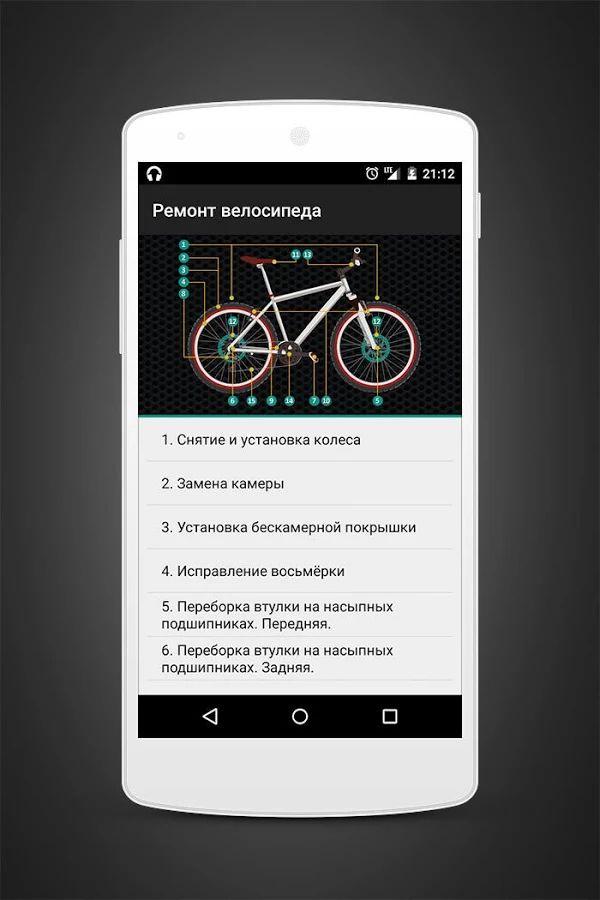 Ремонт велосипеда - приложение для android
